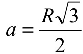 Fórmula para calcular la apotema de un hexágono regular